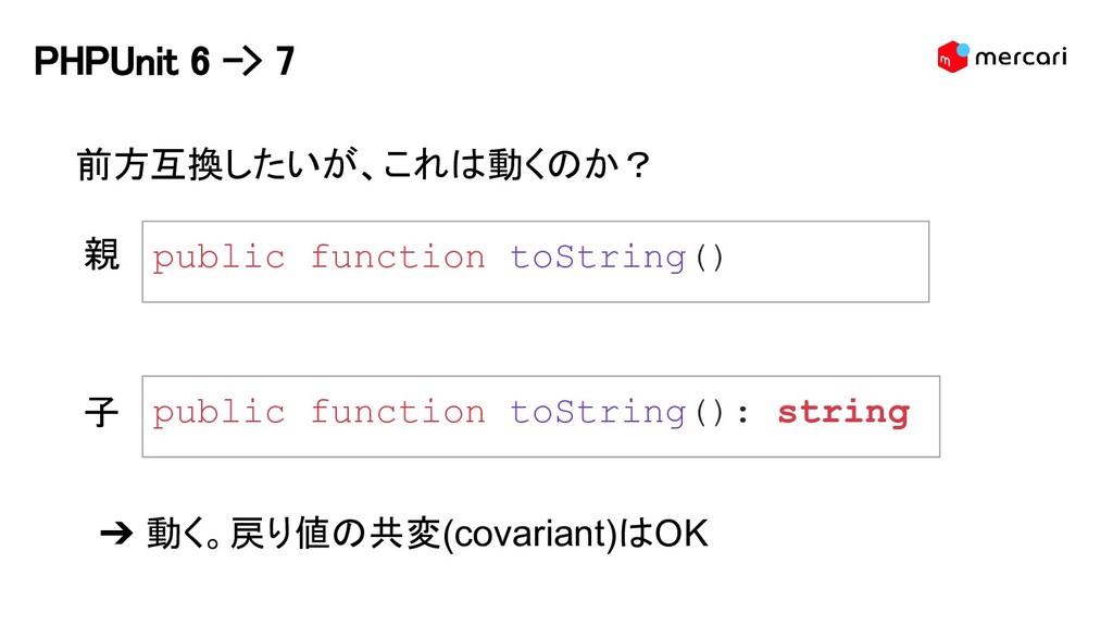 PHPUnit 6 -> 7 前方互換したいが、これは動くのか? public functio...