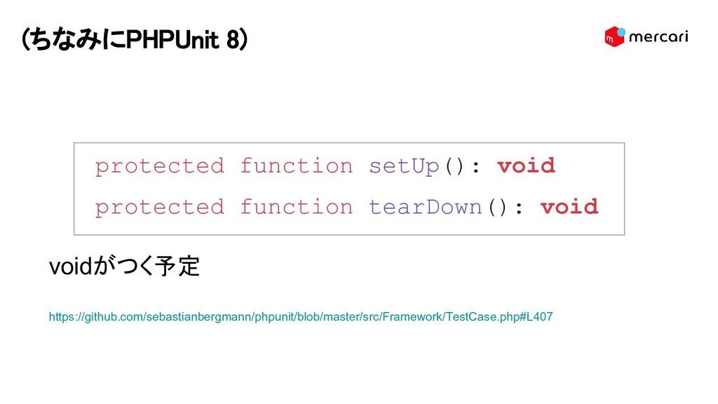 (ちなみにPHPUnit 8) protected function setUp(): voi...