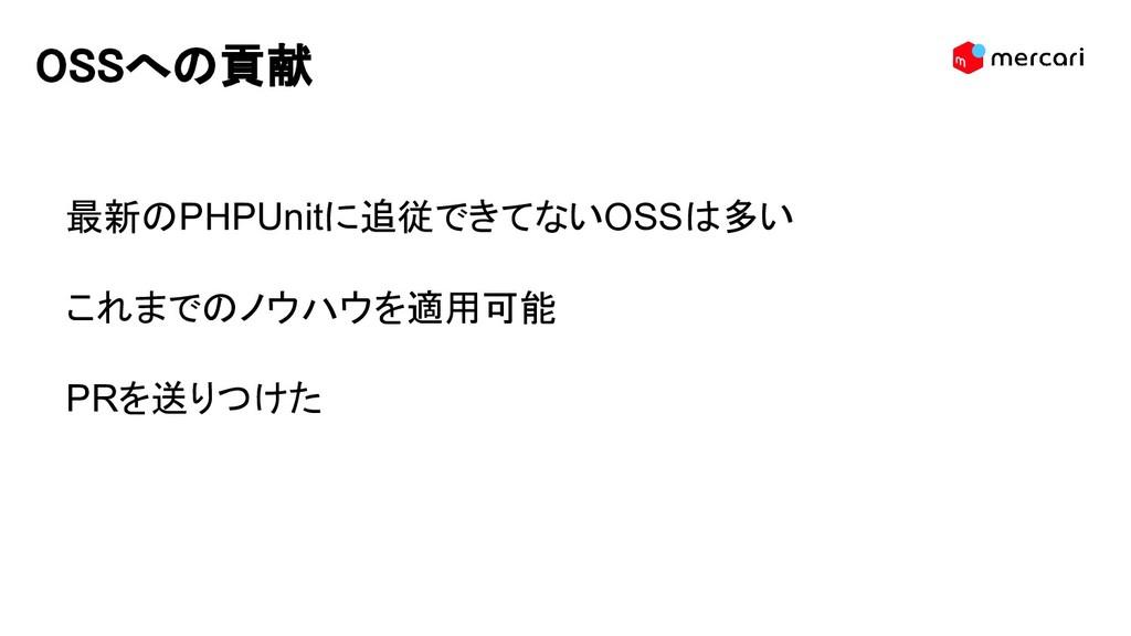 OSSへの貢献 最新のPHPUnitに追従できてないOSSは多い これまでのノウハウを適用可能...