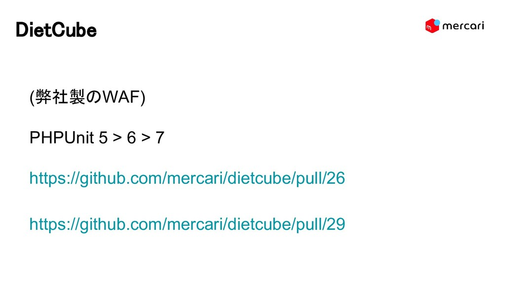 DietCube (弊社製のWAF) PHPUnit 5 > 6 > 7 https://gi...