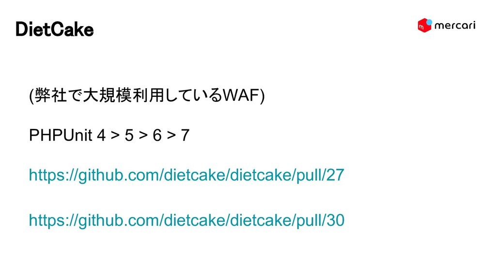 DietCake (弊社で大規模利用しているWAF) PHPUnit 4 > 5 > 6 > ...