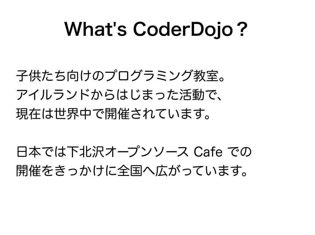 What's CoderDojo? 子供たち向けのプログラミング教室。 アイルランドからはじま...