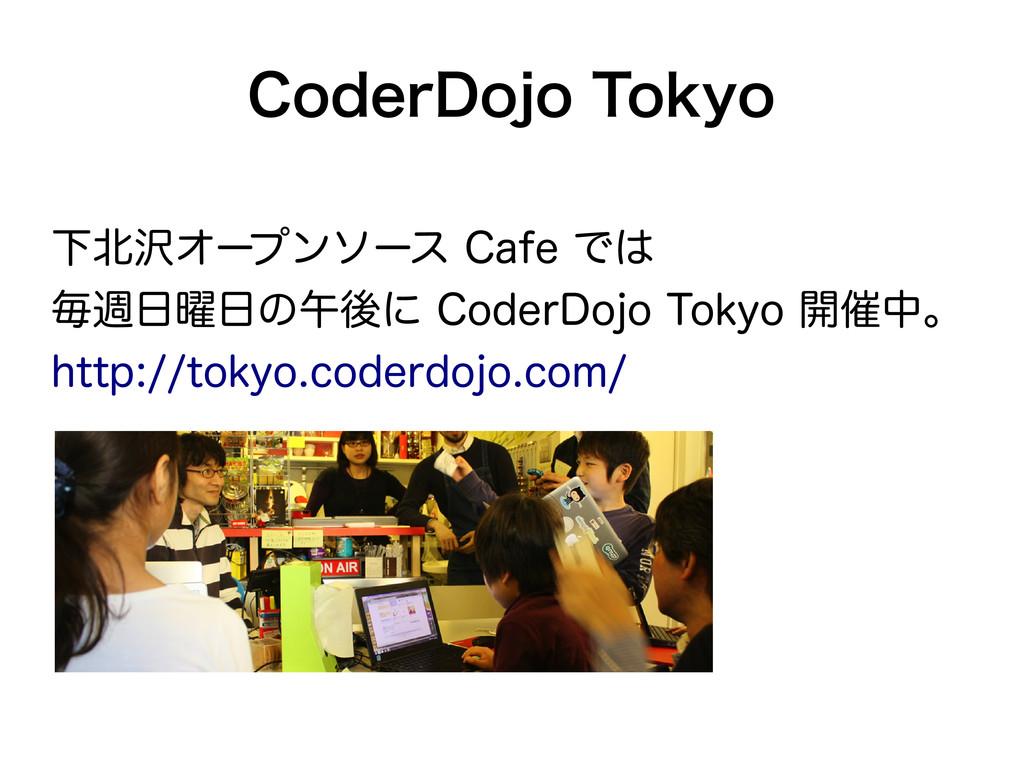CoderDojo Tokyo 下北沢オープンソース Cafe では 毎週日曜日の午後に Co...
