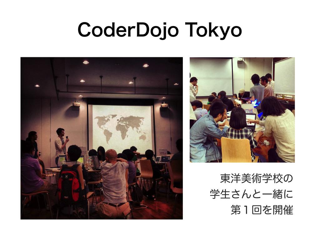 CoderDojo Tokyo 東洋美術学校の  学生さんと一緒に  第1回を開催