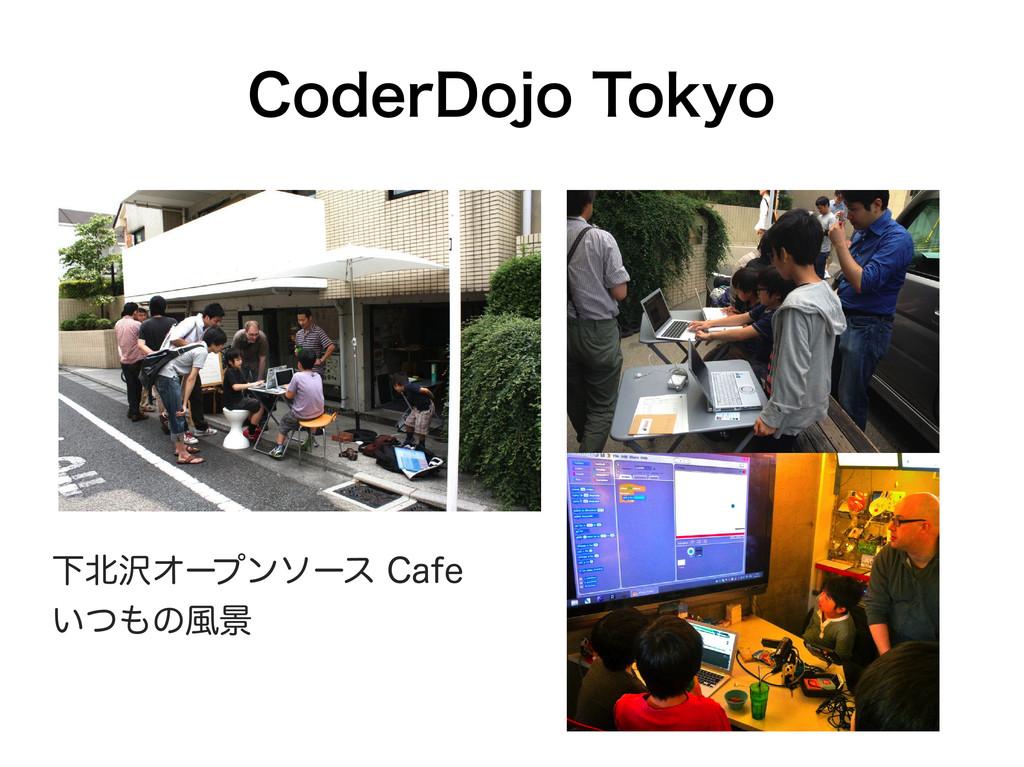 CoderDojo Tokyo 下北沢オープンソース Cafe いつもの風景