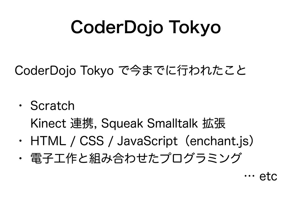 CoderDojo Tokyo CoderDojo Tokyo で今までに行われたこと ・ S...