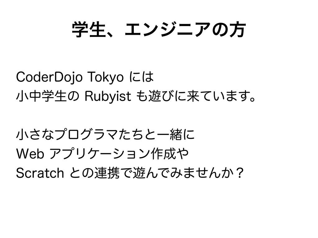 学生、エンジニアの方 CoderDojo Tokyo には 小中学生の Rubyist も遊び...