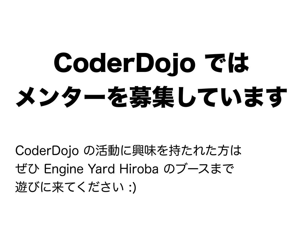 CoderDojo では メンターを募集しています CoderDojo の活動に興味を持たれた...