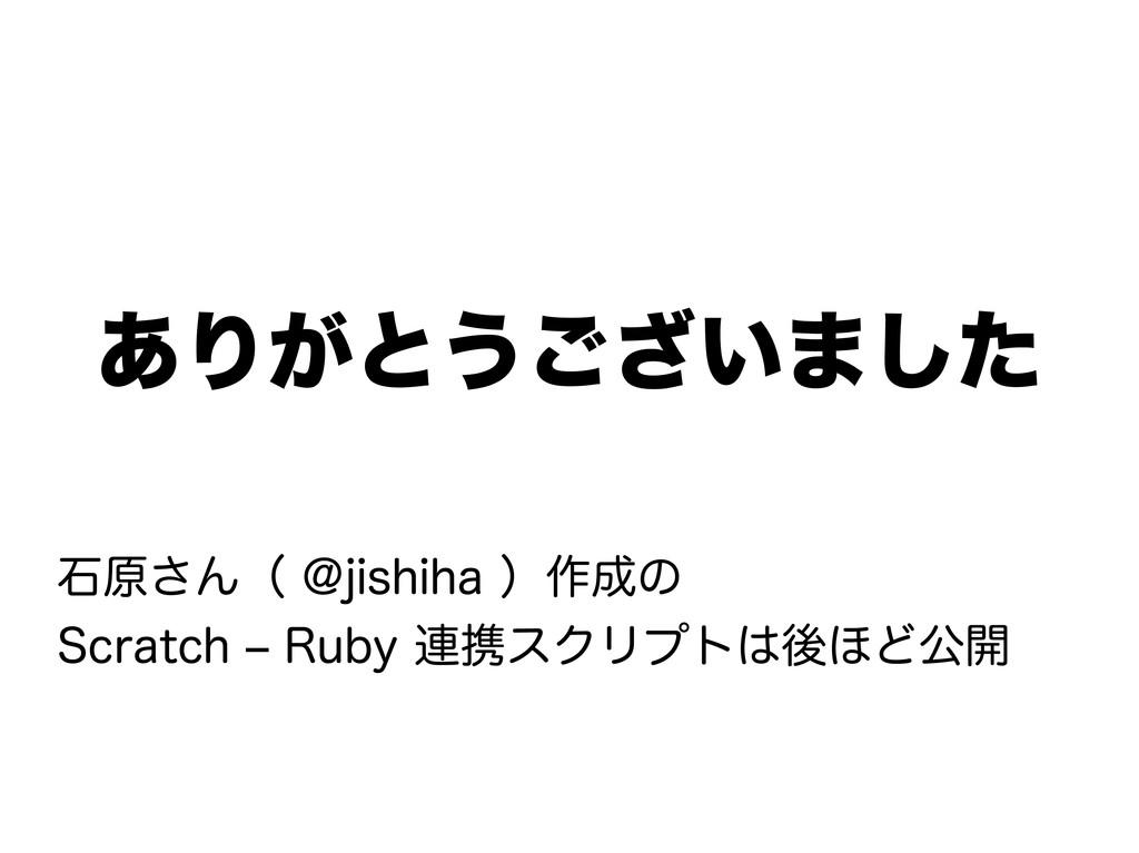 ありがとうございました 石原さん( @jishiha )作成の Scratch – Ruby ...