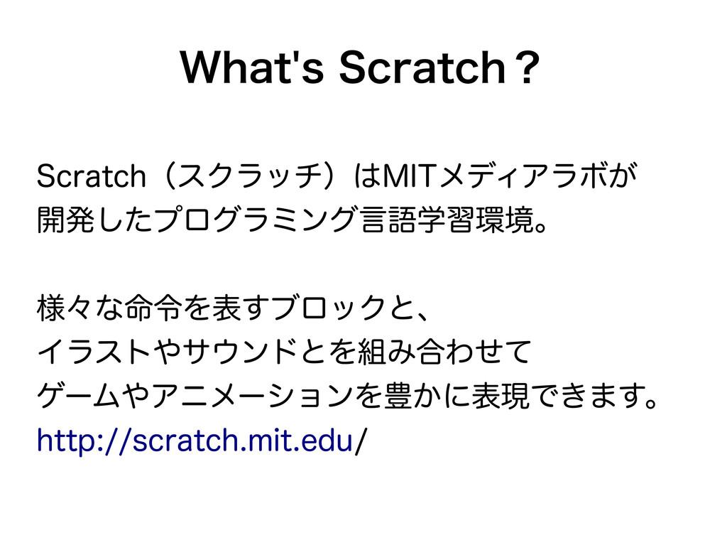 What's Scratch? Scratch(スクラッチ)はMITメディアラボが 開発したプ...