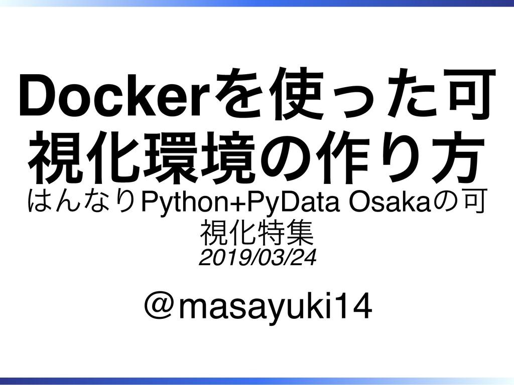 Dockerを使った可 視化環境の作り方 はんなりPython+PyData Osakaの可 ...