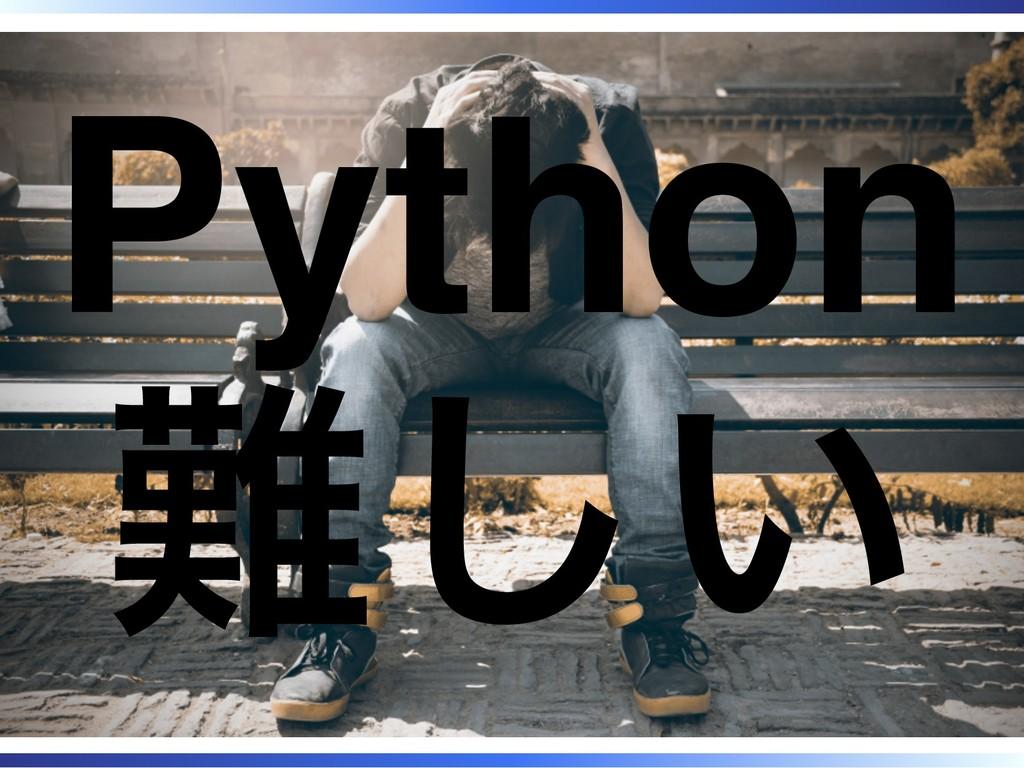Python 難しい