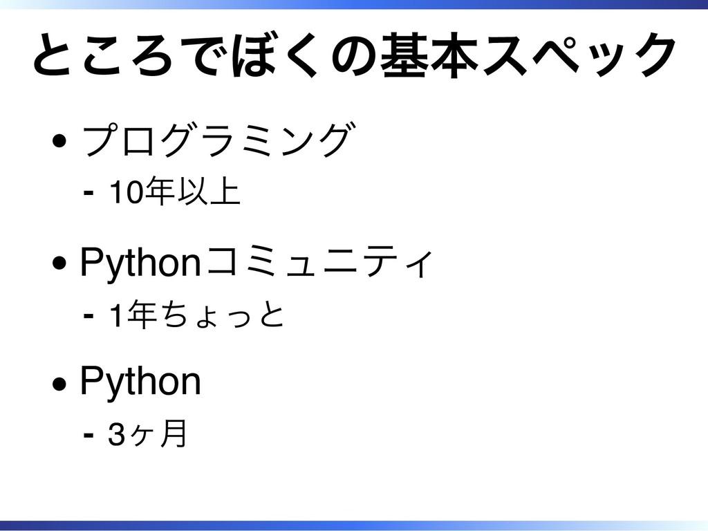 ところでぼくの基本スペック プログラミング 10年以上 ‐ Pythonコミュニティ 1年ちょ...