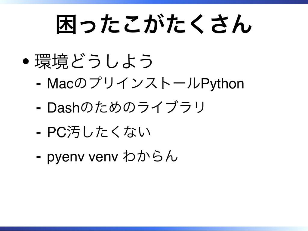 困ったこがたくさん 環境どうしよう MacのプリインストールPython ‐ Dashのための...