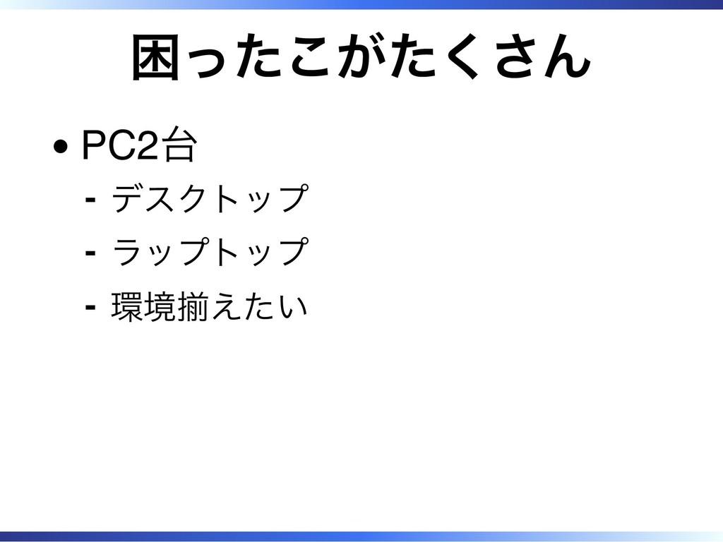 困ったこがたくさん PC2台 デスクトップ ‐ ラップトップ ‐ 環境揃えたい ‐