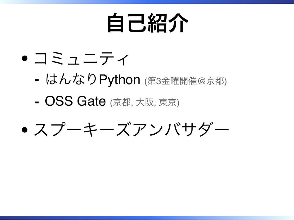 自己紹介 コミュニティ はんなりPython (第3金曜開催@京都) ‐ OSS Gate (...