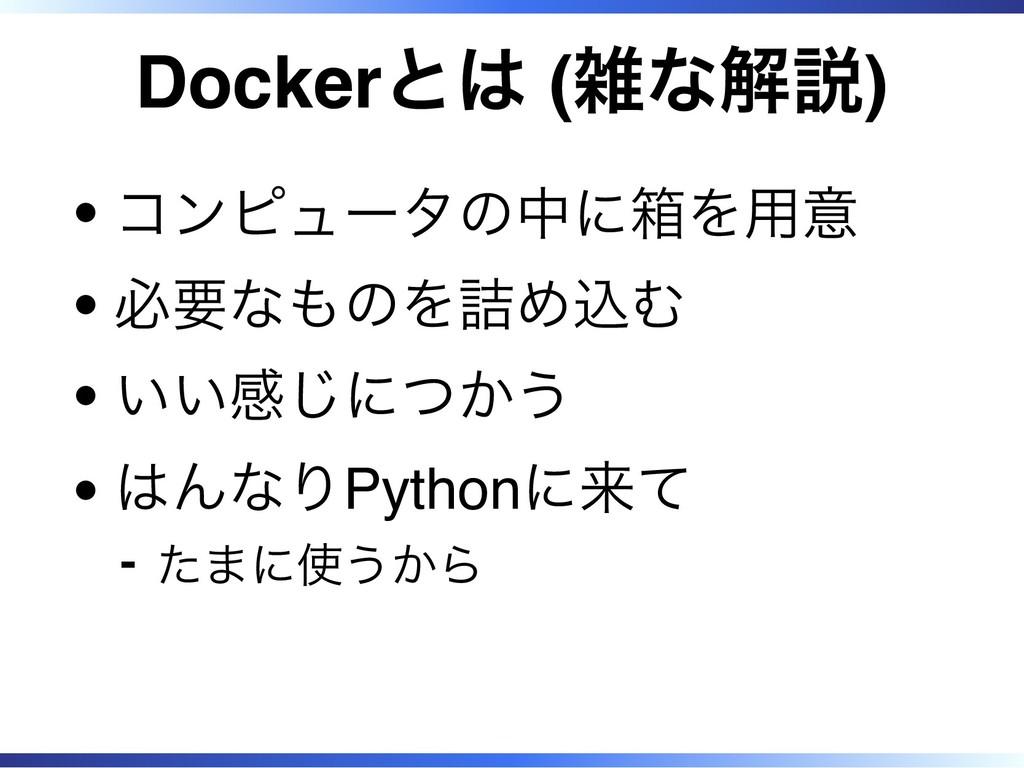 Dockerとは (雑な解説) コンピュータの中に箱を用意 必要なものを詰め込む いい感じにつ...