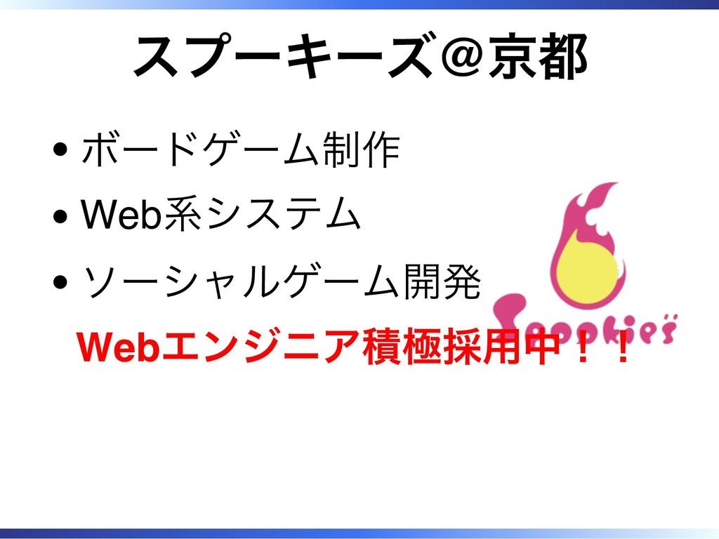 スプーキーズ@京都 ボードゲーム制作 Web系システム ソーシャルゲーム開発 Webエンジニア...