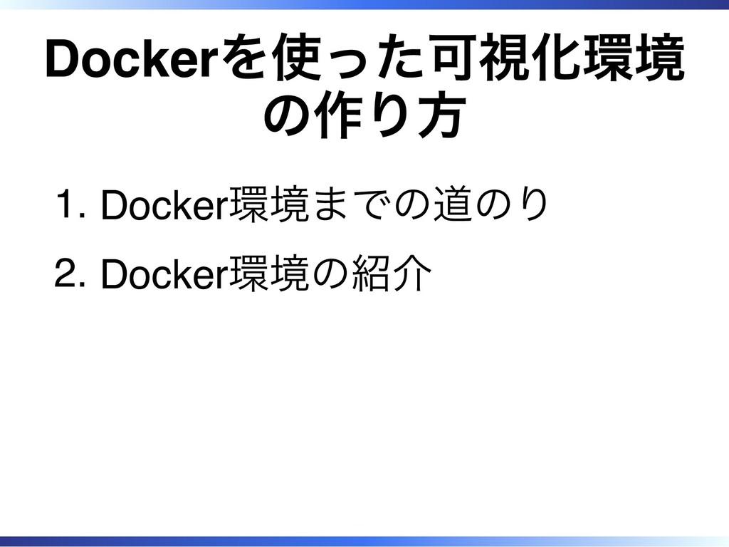 Dockerを使った可視化環境 の作り方 Docker環境までの道のり 1. Docker環境...