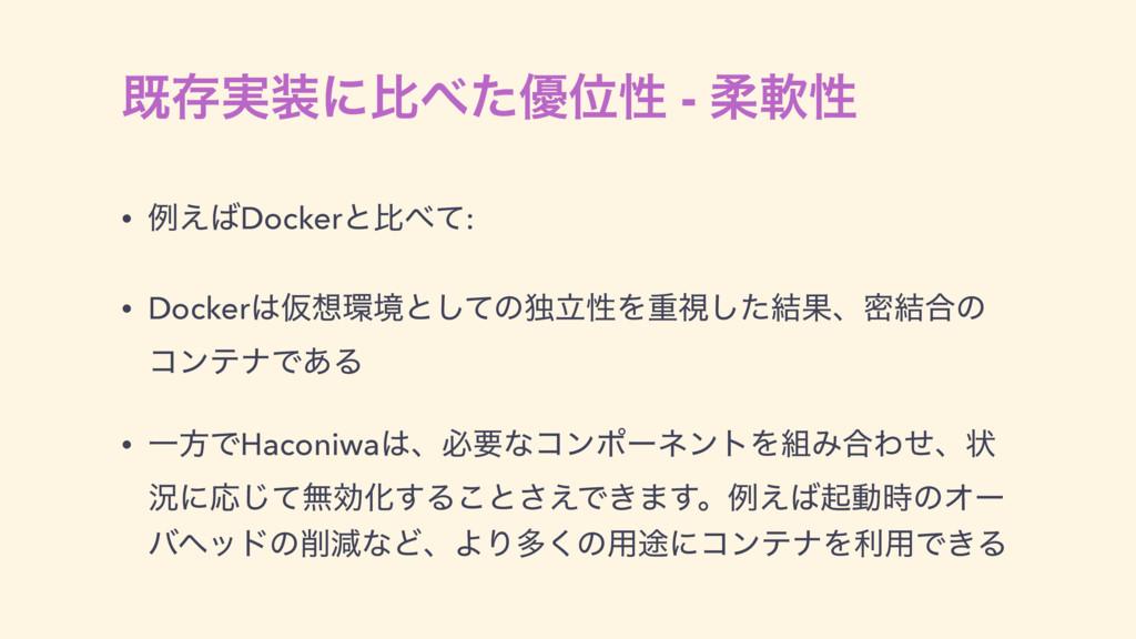 طଘ࣮ʹൺͨ༏Ґੑ - ॊೈੑ • ྫ͑Dockerͱൺͯ: • DockerԾ...