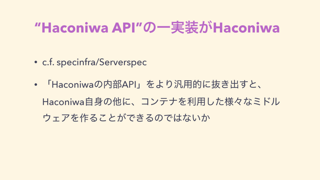 """Haconiwa API""ͷҰ࣮͕Haconiwa • c.f. specinfra/Se..."
