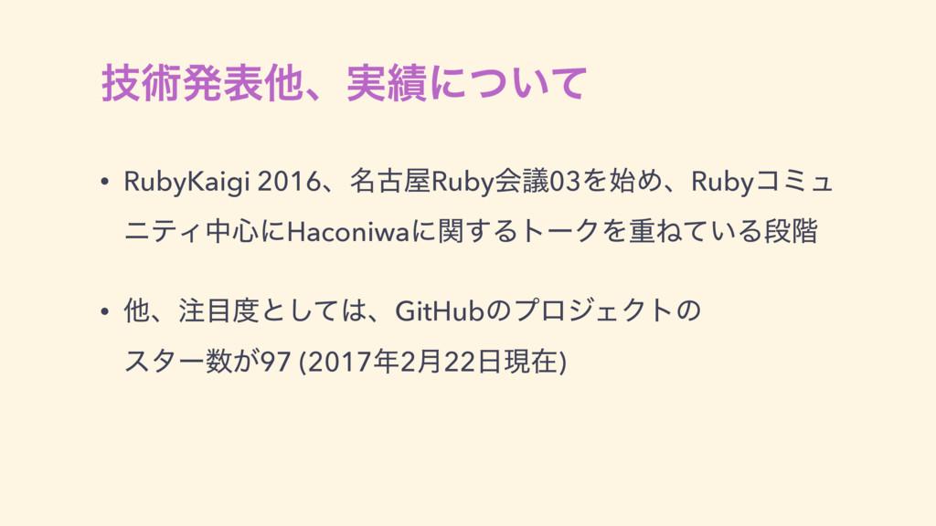 ٕज़ൃදଞɺ࣮ʹ͍ͭͯ • RubyKaigi 2016ɺ໊ݹRubyձٞ03ΛΊɺRu...
