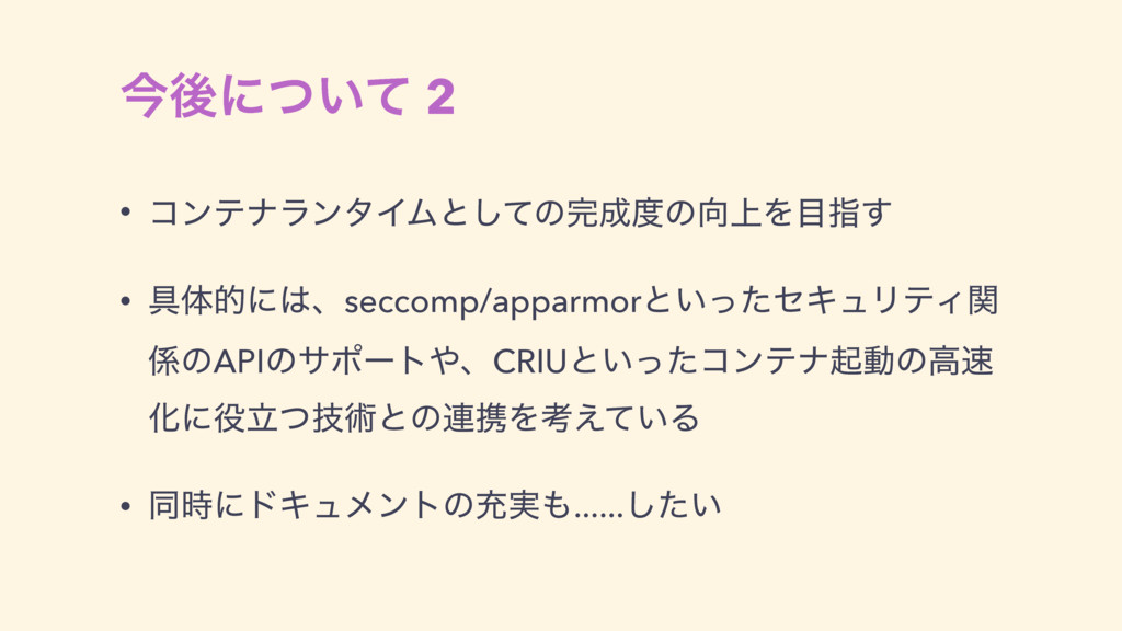 ࠓޙʹ͍ͭͯ 2 • ίϯςφϥϯλΠϜͱͯ͠ͷͷ্Λࢦ͢ • ۩ମతʹɺsecc...