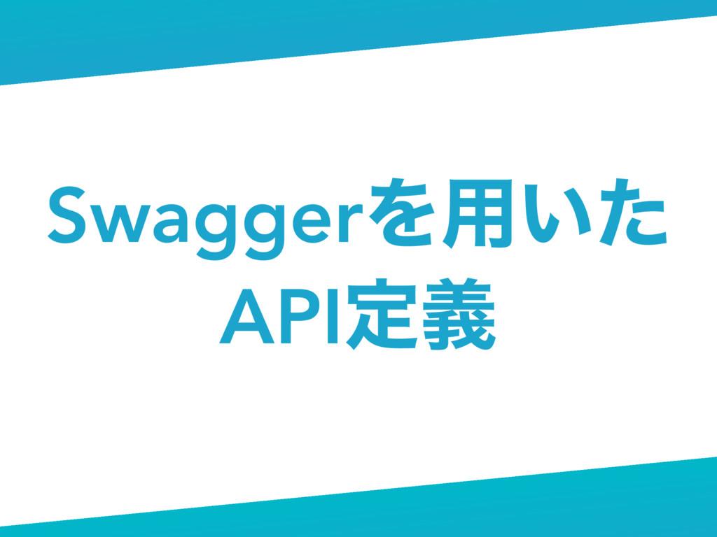 SwaggerΛ༻͍ͨ APIఆٛ