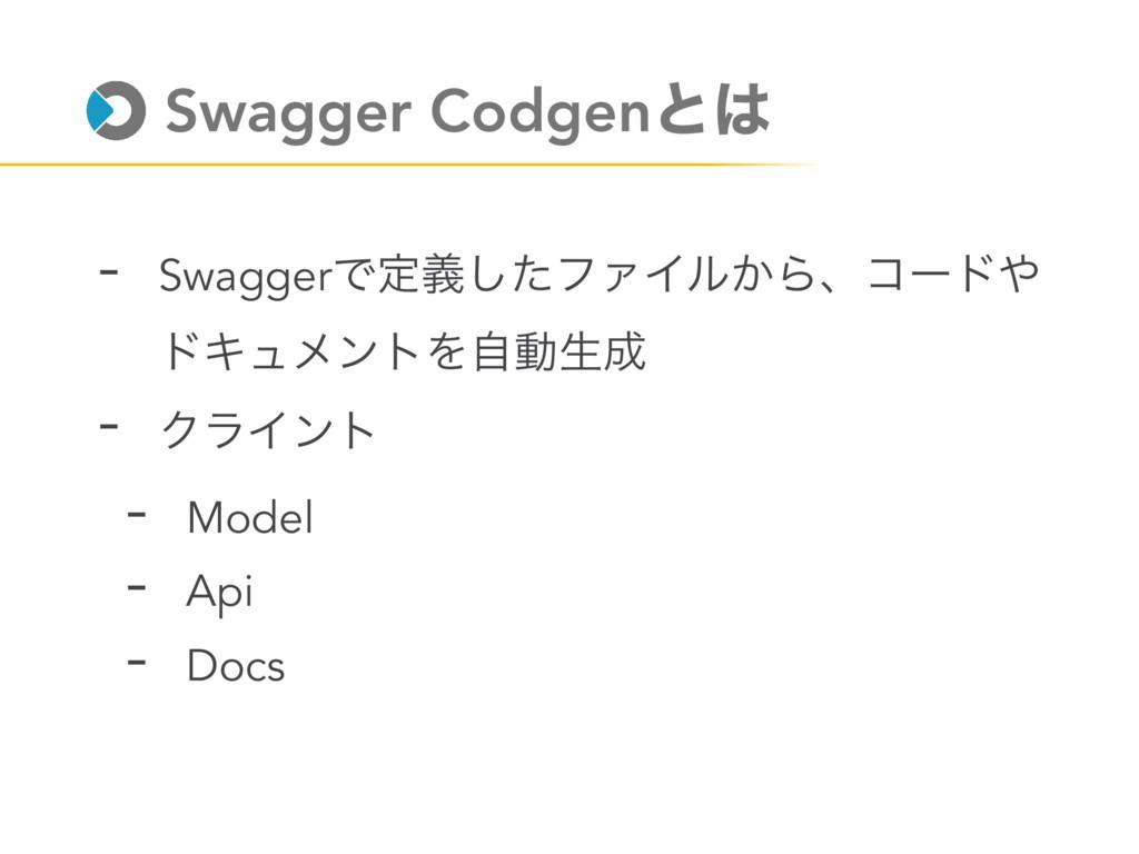 Swagger Codgenͱ - SwaggerͰఆٛͨ͠ϑΝΠϧ͔Βɺίʔυ υΩϡϝ...