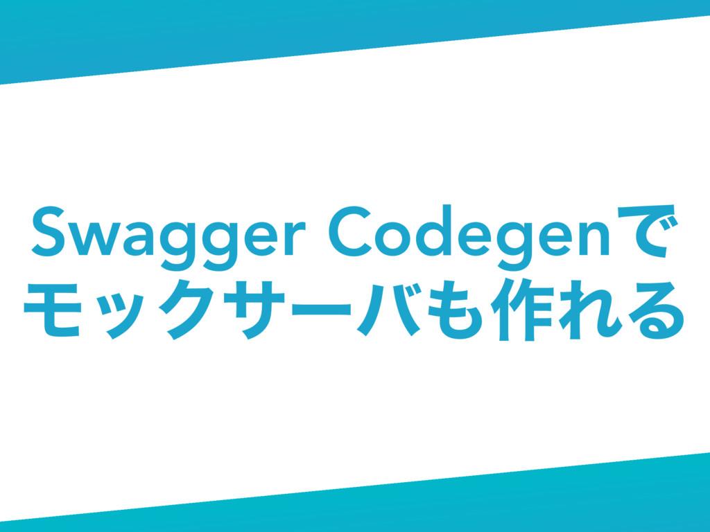 Swagger CodegenͰ ϞοΫαʔό࡞ΕΔ