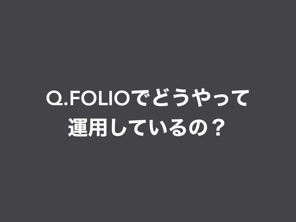 Q.FOLIOͰͲ͏ͬͯ ӡ༻͍ͯ͠Δͷʁ