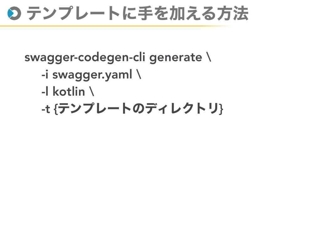 ςϯϓϨʔτʹखΛՃ͑Δํ๏ swagger-codegen-cli generate \ -...