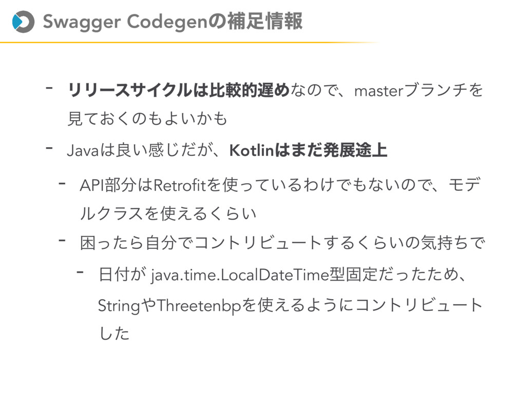 Swagger Codegenͷิใ - ϦϦʔεαΠΫϧൺֱతΊͳͷͰɺmaster...