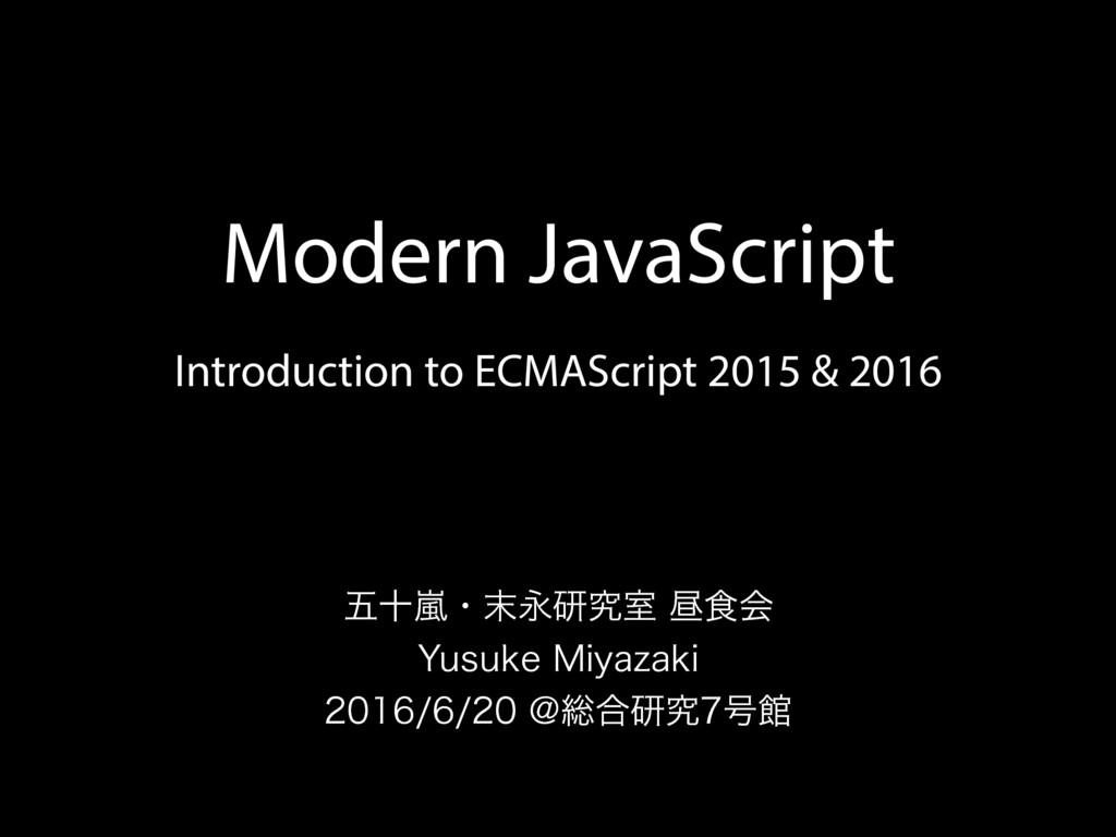 Introduction to ECMAScript 2015 & 2016 ޒेཛྷɾӬݚڀ...