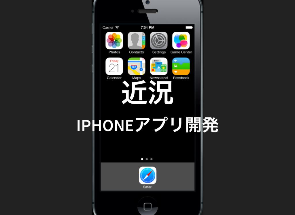 近況 IPHONE アプリ開発