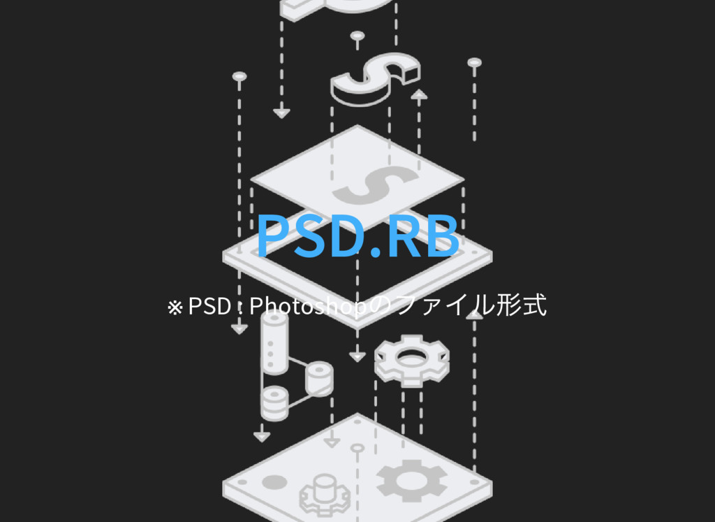 PSD.RB ※ PSD : Photoshop のファイル形式