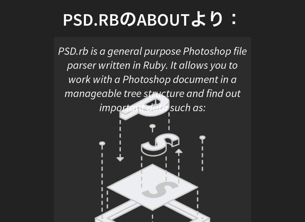 PSD.RB のABOUT より: PSD.rb is a general purpose P...