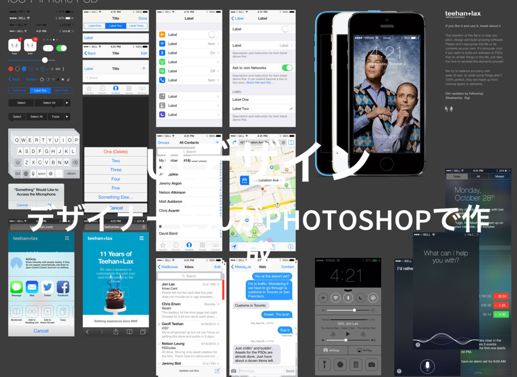 UI デザイン デザイナー さんがPHOTOSHOP で作 成