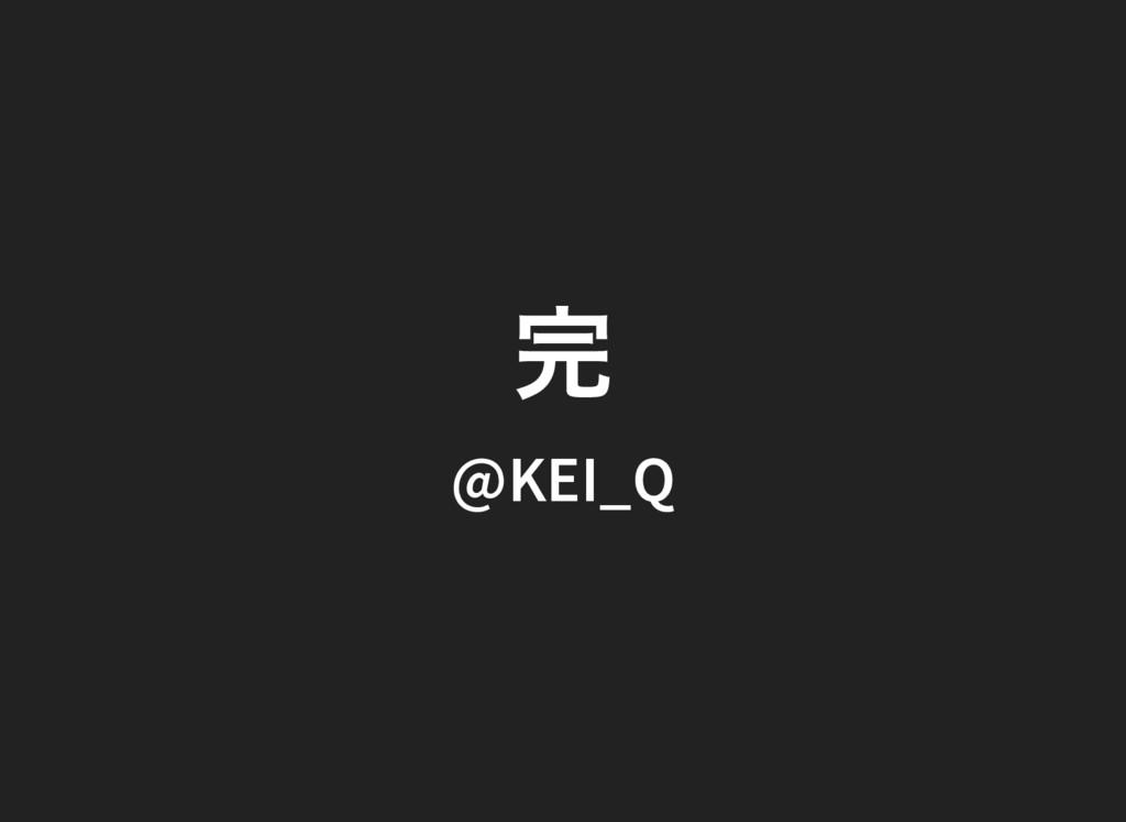 完 @KEI_Q