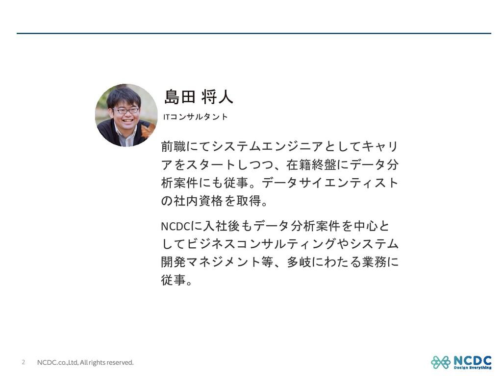 島田 将人 ITコンサルタント 前職にてシステムエンジニアとしてキャリ アをスタートしつつ、在...