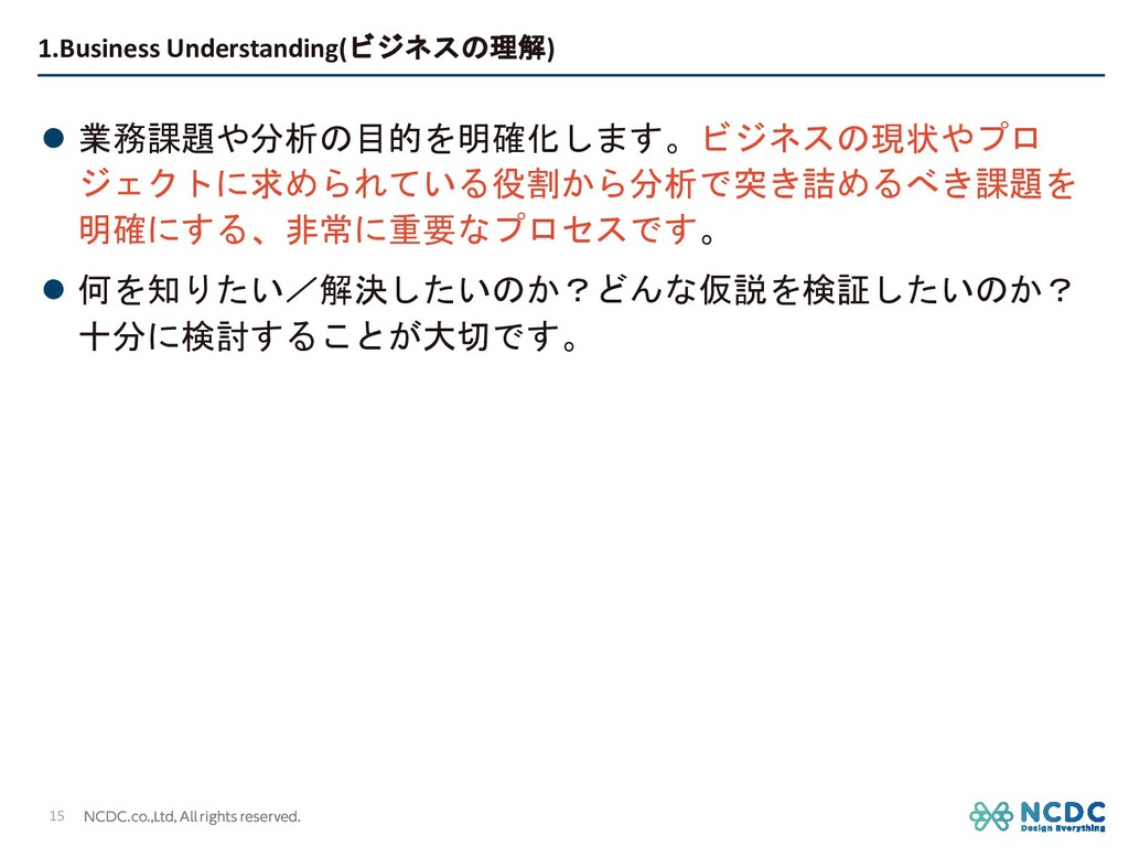 1.Business Understanding(ビジネスの理解) l 業務課題や分析の目的を...