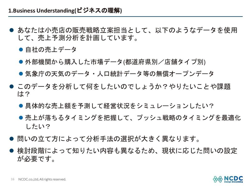 1.Business Understanding(ビジネスの理解) l あなたは小売店の販売戦...