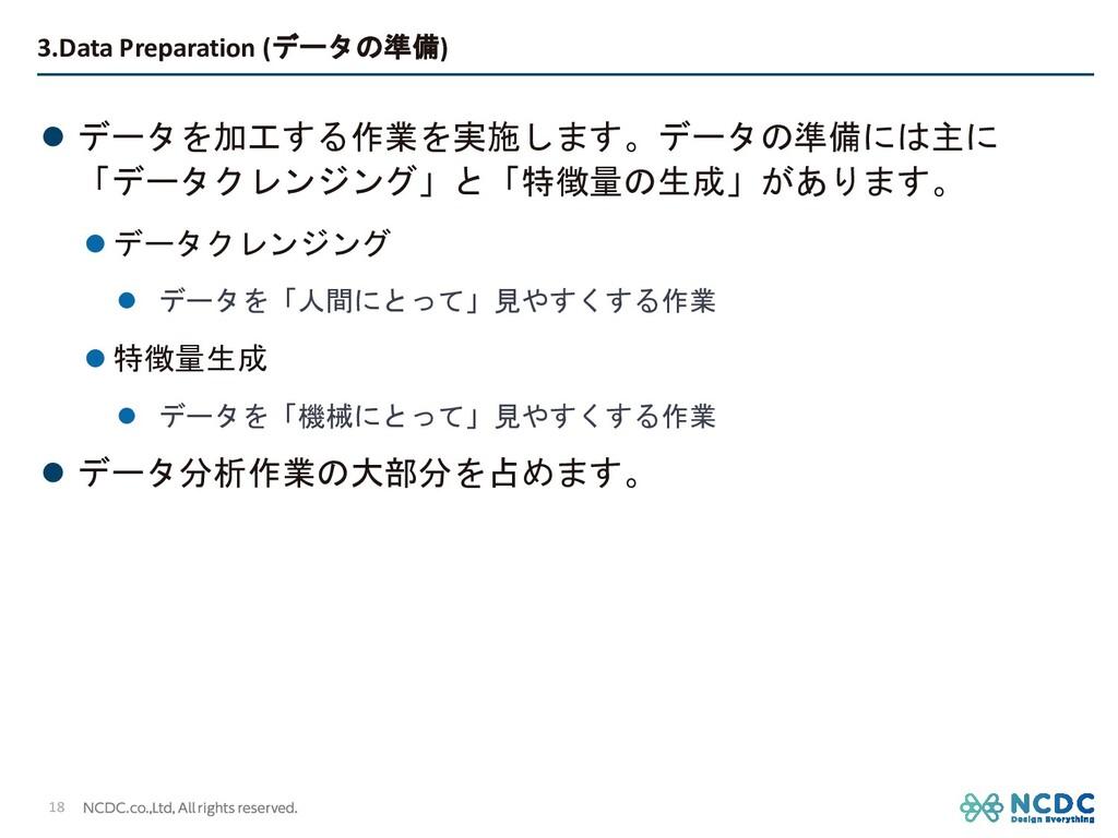 3.Data Preparation (データの準備) l データを加工する作業を実施します。...