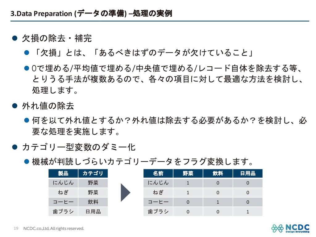3.Data Preparation (データの準備) –処理の実例 l 欠損の除去・補完 l...