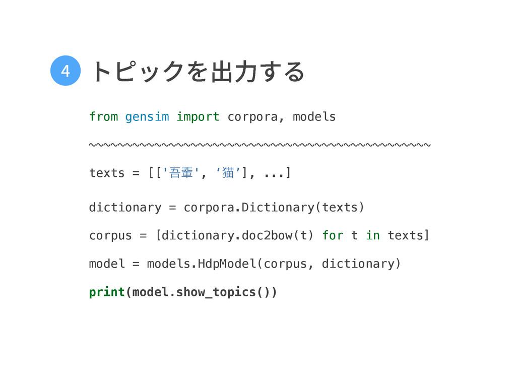 زؾحؙ⳿⸂ׅ from gensim import corpora, models ...
