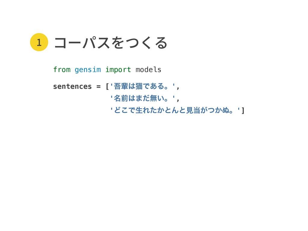 ٦ػأאֻ from gensim import models  sentence...