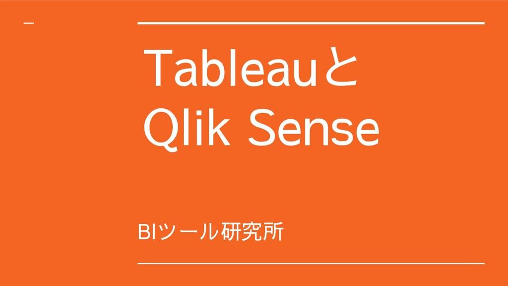 BIツール研究所 Tableauと Qlik Sense