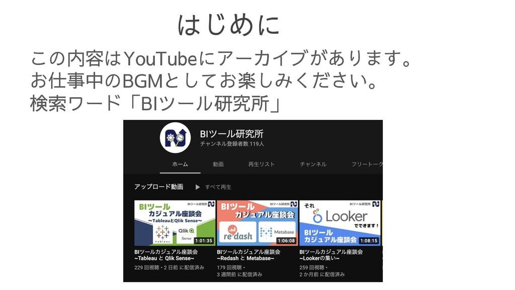 はじめに この内容はYouTubeにアーカイブがあります。 お仕事中のBGMとしてお楽しみくだ...