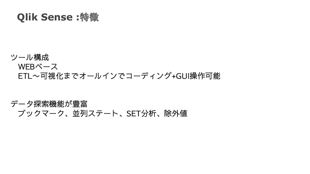 Qlik Sense :特徴 ツール構成  WEBベース  ETL〜可視化までオールインでコー...