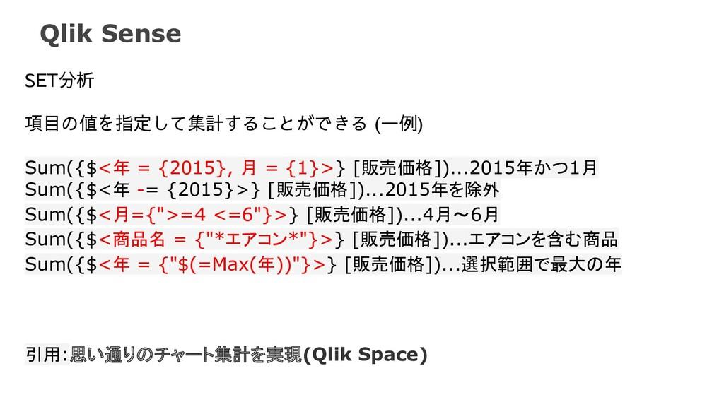 Qlik Sense SET分析 項目の値を指定して集計することができる (一例) Sum({...